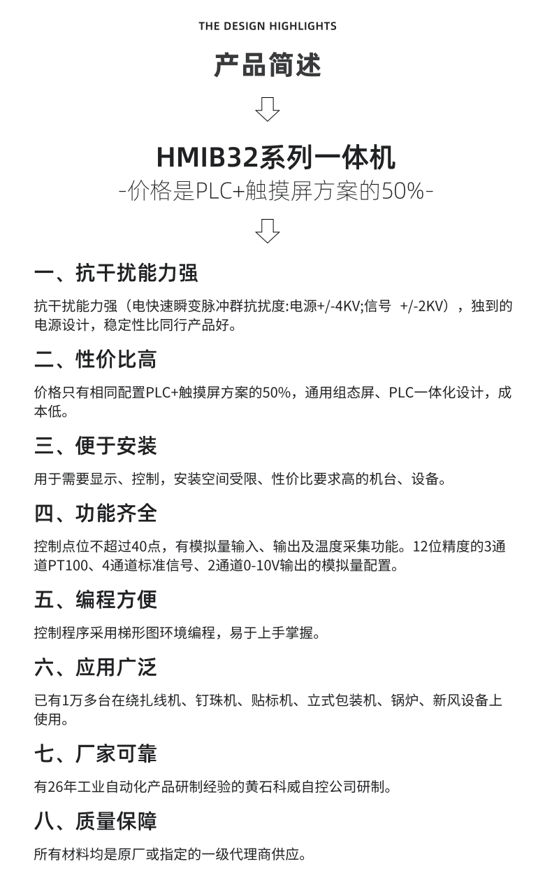 HMIB系列详情页_10@凡科快图.png