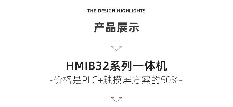 HMIB系列详情页_11@凡科快图.png